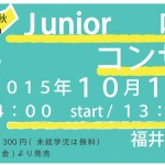 Junior吹奏楽コンサート