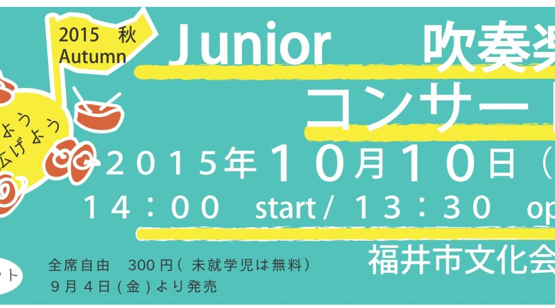 Junior吹奏楽コンサート
