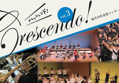 福井市吹奏楽コンサート<br>Crescendo! vol.3