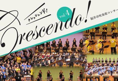 福井市吹奏楽コンサート<br>Crescendo! vol.4