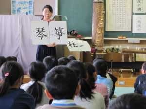 Arts in Education~日本の音~