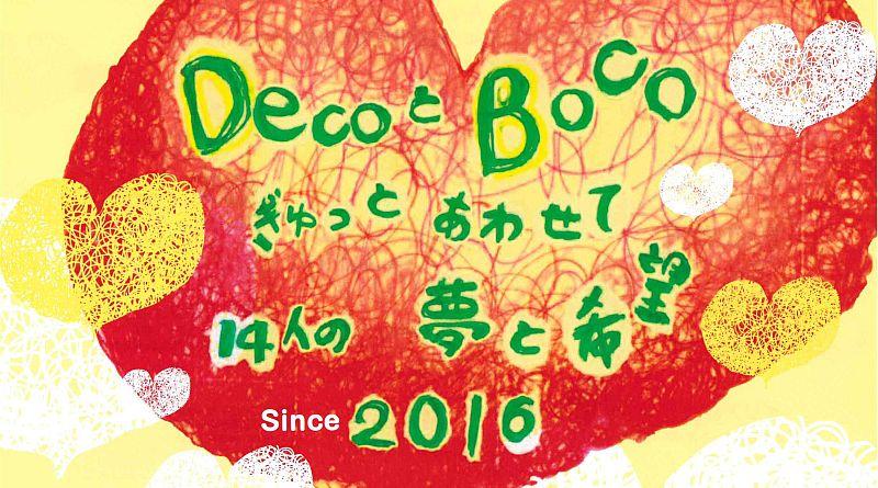 DecoとBoco ぎゅっとあわせて14人の夢と希望 since 2016