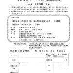 福井県介護福祉士会研修会チラシ