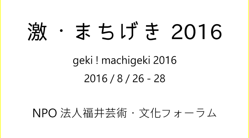 激・まちげき2016