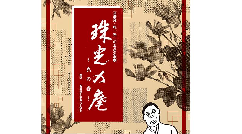 劇団衛星「珠光の庵~真の巻~」