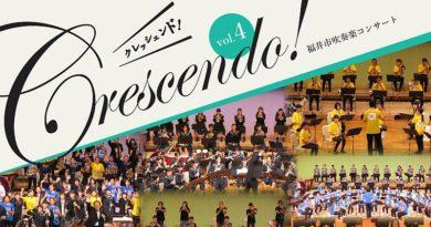 福井市吹奏楽コンサートCrescendo!4