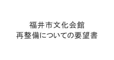 福井市文化会館再整備についての要望書