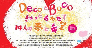 DecoとBoco2019