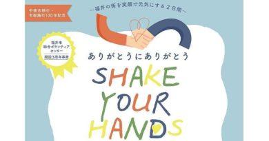 SHAKE YOUR HANDS ありがとうにありがとう