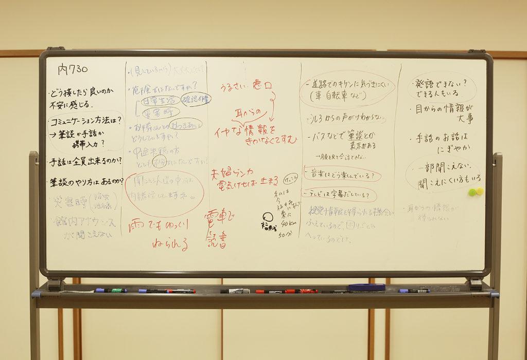 アクセシビリティ研修<聴覚障害者応対編>