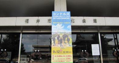 コンドルズ 日本縦断大蒼天ツアー2010「SKY with DIAMOND」
