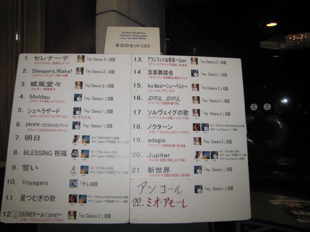 平原綾香 コンサートツアー2010 ~from The New World~