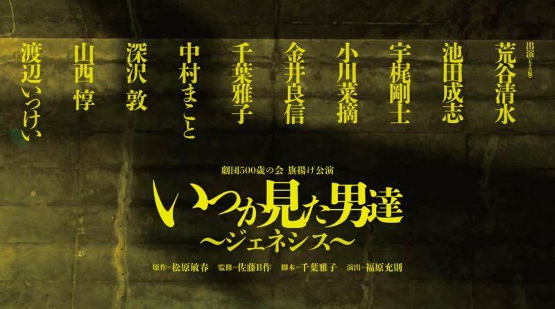 劇団500歳の会 旗揚げ公演「いつか見た男達~ジェネシス~」