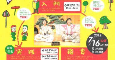 レッツ☆狂言 with 三宅兄弟