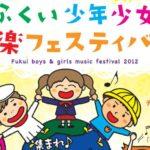 ふくい少年少女音楽フェスティバル2012