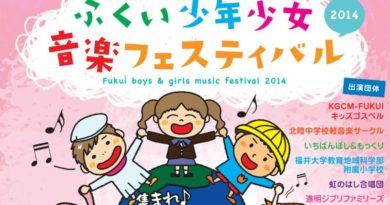 ふくい少年少女音楽フェスティバル2014