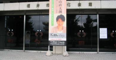 森山直太朗 コンサートツアー2009 「どこまで細部になれるだろう」