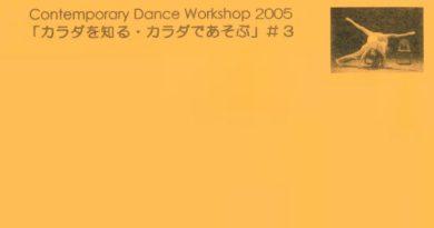 コンテンポラリーダンスワークショップ2005
