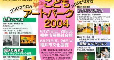 夏休みこどもアートパーク2004