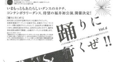 踊りに行くぜ!! vol.6 福井公演