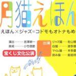 月猫えほん音楽会2004