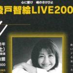 綾戸智絵 LIVE 2003