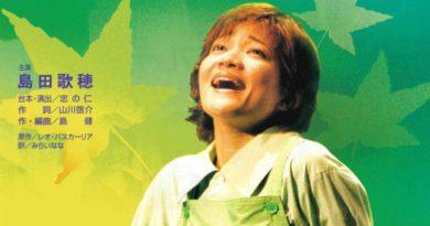 ミュージカル「葉っぱのフレディ」