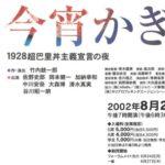 JIS企画公演「今宵かぎりは… 1928超巴里丼主義宣言の夜」