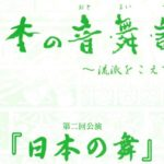 日本の音・舞・謡~流派をこえて~ 第二回公演「日本の舞」