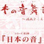 日本の音・舞・謡~流派をこえて~ シリーズ第3弾「日本の音」