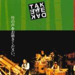 竹竹(TAKEDAKE)コンサート