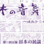 第一回公演 日本の民謡