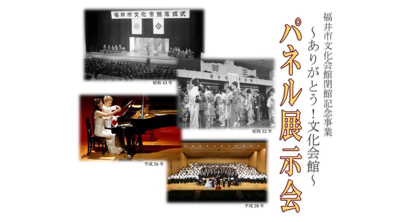 福井市文化会館閉館記念事業パネル展示会