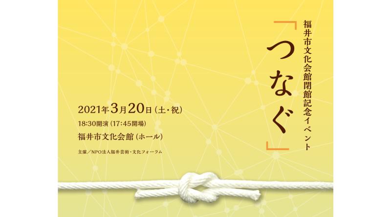 福井市文化会館閉館記念イベント「つなぐ」