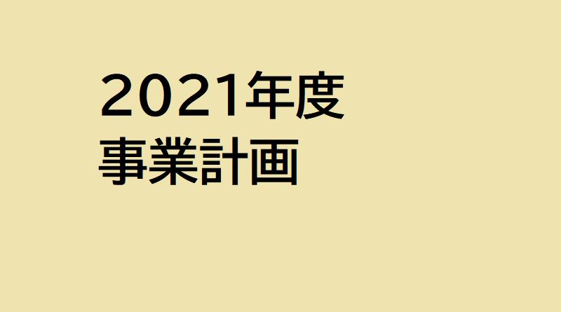 2021(令和3)年度事業計画